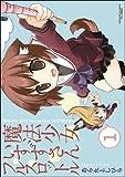 魔法少女いすずさんフルスロットル 1 (まんがタイムKRコミックス エールシリーズ)