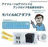 日本アンテナ INE(アイネ) アイフォーンorアイパッドとアンドロイドをお持ちの方へ モバイルACアダプタ PS2U0431 ホワイト 0949777