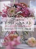 金管五重奏による ドラゴンクエスト Vol.2 東京メトロポリタンブラスクインテット