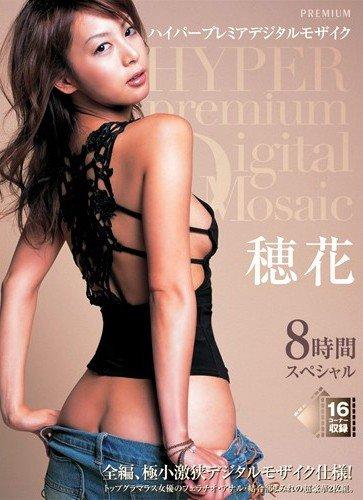 穂花 ハイパープレミアデジタルモザイク8時間スペシャル [DVD]