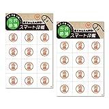スマート印鑑 近藤 2枚セット 200-0036