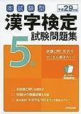 本試験型 漢字検定5級試験問題集〈平成29年版〉