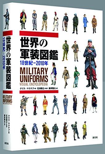 世界の軍装図鑑 18世紀-2010