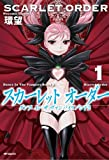 スカーレット オーダー 1 ダンス イン ザ ヴァンパイアバンド2 (MFコミックス フラッパーシリーズ)
