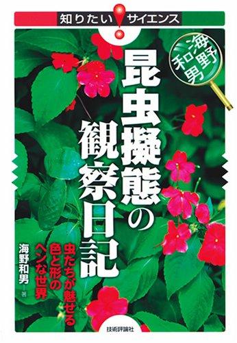 海野和男 昆虫擬態の観察日記 (知りたい!サイエンス)