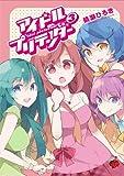アイドルプリテンダー(3)(完) (チャンピオンREDコミックス)