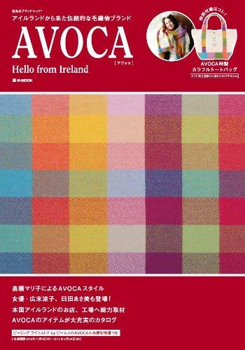 AVOCA 2013年度版 大きい表紙画像