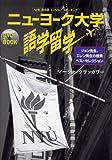 ニューヨーク大学語学留学—NHK英会話エンジョイスピーキング (NHK出版DVD+BOOK)
