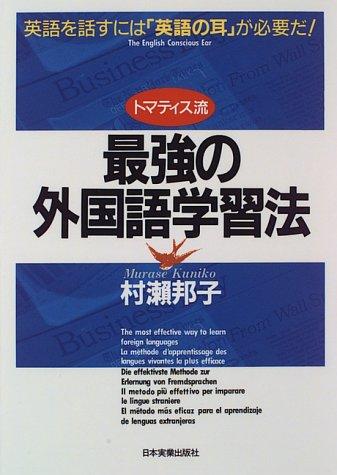 トマティス流 最強の外国語学習法