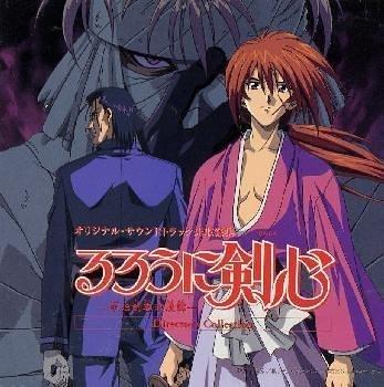 るろうに剣心 : 明治剣客浪漫譚 ― オリジナル・サウンドトラック ~ディレクターズ・コレクション
