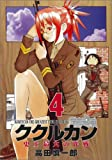 ククルカン史上最大の作戦 4 (Gファンタジーコミックス)