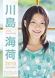 川島海荷 2010年 カレンダー