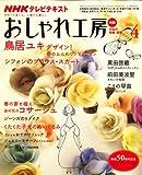 NHK おしゃれ工房 2009年 04月号 [雑誌]