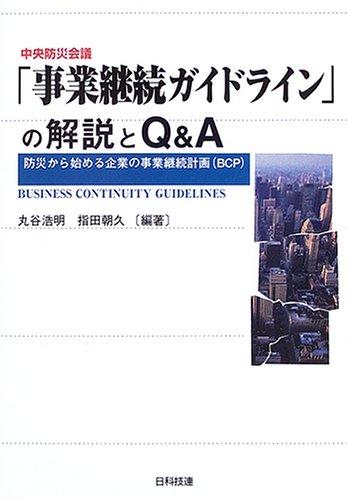 中央防災会議「事業継続ガイドライン」の解説とQ&A―防災から始める企業の事業継続計画(BCP)