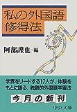 私の外国語修得法 (中公文庫)