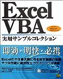 Excel VBA 実用サンプルコレクション