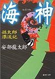 海神(わだつみ)―孫太郎漂流記 (集英社文庫)
