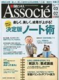 日経ビジネス Associe ( アソシエ ) 2010年 3/2号 [雑誌]