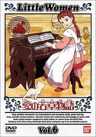 愛の若草物語(6) [DVD]