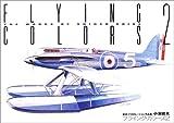 フライング・カラーズ〈2〉―航空イラストレーション作品集