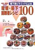 病院・施設のための嚥下食ピラミッドによる咀嚼・嚥下困難者レシピ100