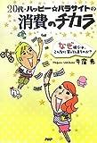 20代・ハッピー☆パラサイトの消費のチカラ―なぜ彼らは、こんなに買ってしまうのか?