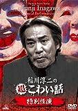 稲川淳二の超こわい話 特別怪演 [DVD]