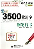 img - for 3500 Common Characters in Pen Running Script-Sima Yan Copybook -the New Anti-Counterfeit Version (Chinese Edition) book / textbook / text book