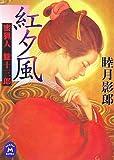 紅夕風―蜜猟人 朧十三郎  / 睦月 影郎 のシリーズ情報を見る