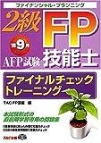 2級FP技能士 AFP試験ファイナルチェックトレーニング
