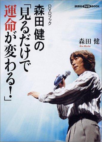 森田健の「見るだけで運命が変わる!」