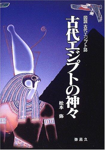 古代エジプトの神々―図説古代エジプト誌