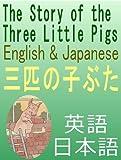 三匹の子ぶた 英語原作 日本語対訳付き 英語物語原作 日本語対訳付シリーズ