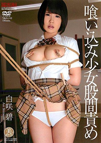 喰い込み少女股間責め 白咲碧 中嶋興業 [DVD]