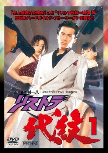リストラ代紋1[DVD]