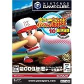 実況パワフルプロ野球 10 超決定版 2003メモリアル (GameCube)