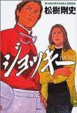 ジョッキー / 松樹 剛史 のシリーズ情報を見る