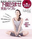 下腹凹ませ完全バイブル(DVD付) (日経BPムック 日経ヘルス別冊)