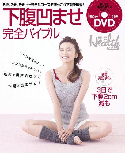 下腹凹ませ完全バイブル(DVD付)