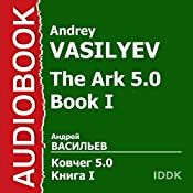 The Ark 5.0, Book I [Russian Edition] | Andrey Vasilyev