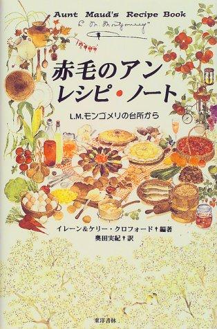 赤毛のアン レシピ・ノート―L.M.モンゴメリの台所から