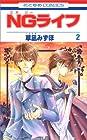 NGライフ 2 (2) (花とゆめCOMICS)