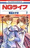 NGライフ 2 (花とゆめCOMICS)