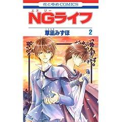 NG���C�t ��2�� (�ԂƂ��COMICS)