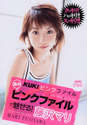 KUKIピンクファイル 藤沢マリ [DVD]
