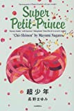 超少年—Super Petit‐Prince