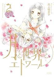 月と世界とエトワール (2)巻 (IDコミックス 百合姫コミックス)
