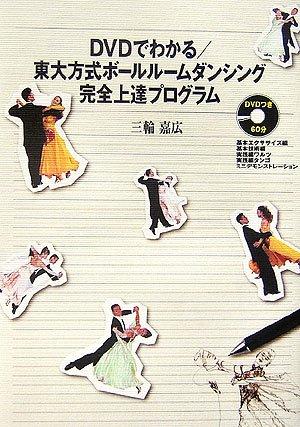 DVDでわかる/東大方式ボールルームダンシング完全上達プログラム