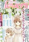 月刊 flowers (フラワーズ) 2012年 07月号 [雑誌]