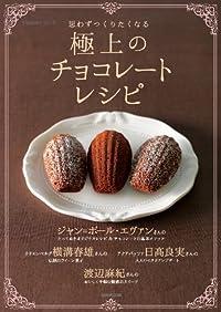 思わずつくりたくなる 極上のチョコレートレシピ (生活実用シリーズ)